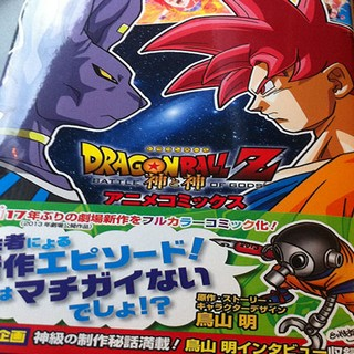"Couverture du manga ""Battle of Gods"" où l'on peut voir Goku SSJ God et Bills."